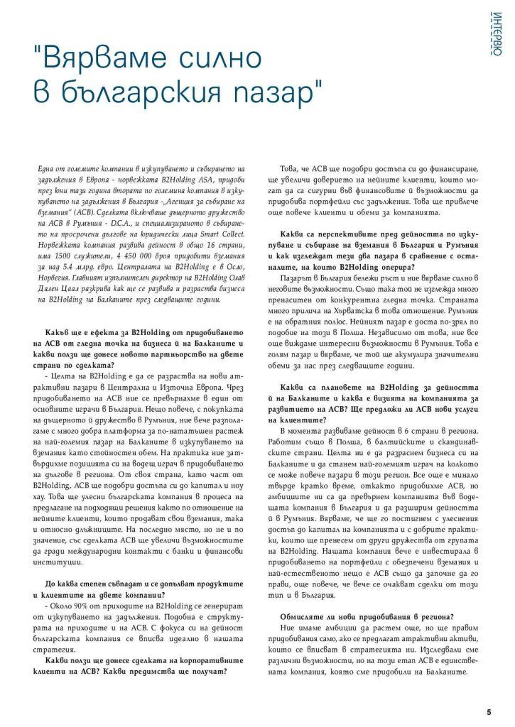 https://theagency.bg/wp-content/uploads/2017/12/DCA-Journal_9_BG-page-003-2-725x1024.jpg