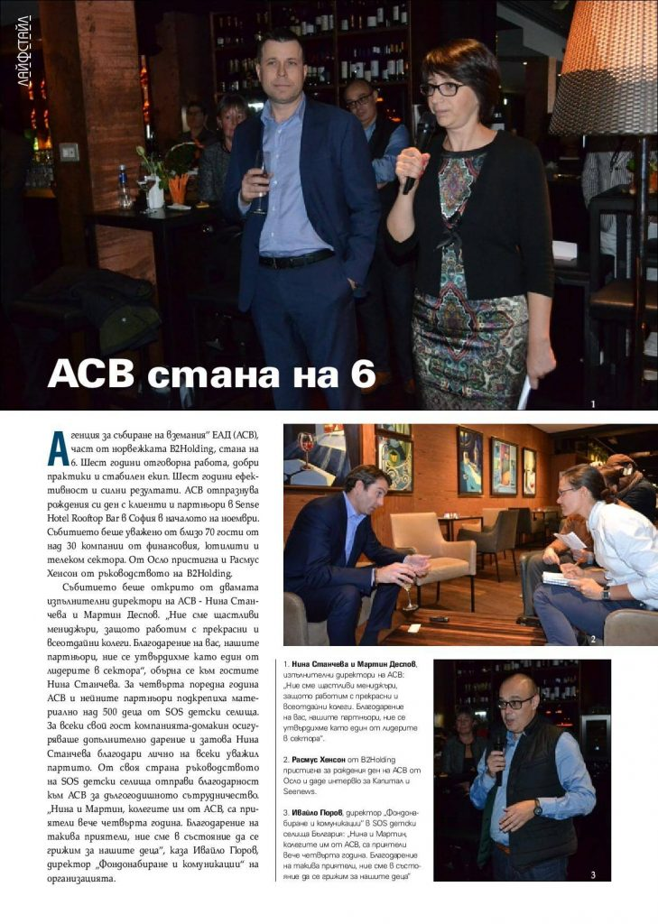https://theagency.bg/wp-content/uploads/2017/12/Journal_issue-01-2017-page-004-729x1024.jpg