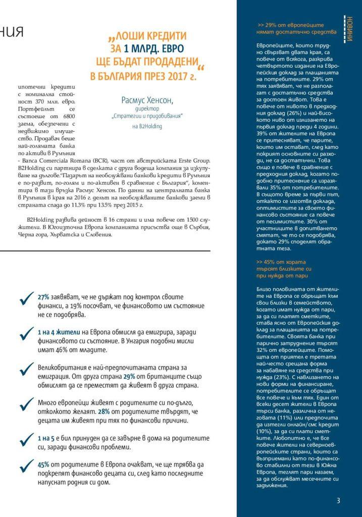 https://theagency.bg/wp-content/uploads/2017/12/Journal_issue-02-2017-bg-page-002-2-717x1024.jpg