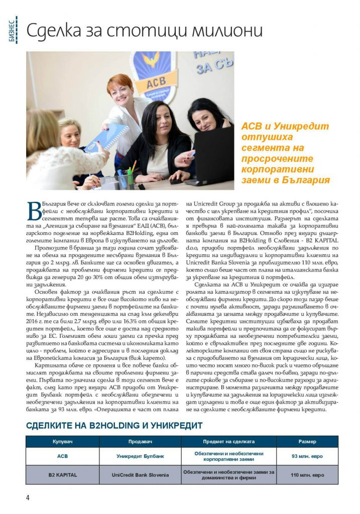 https://theagency.bg/wp-content/uploads/2017/12/Journal_issue-02-2017-bg-page-003-1-717x1024.jpg