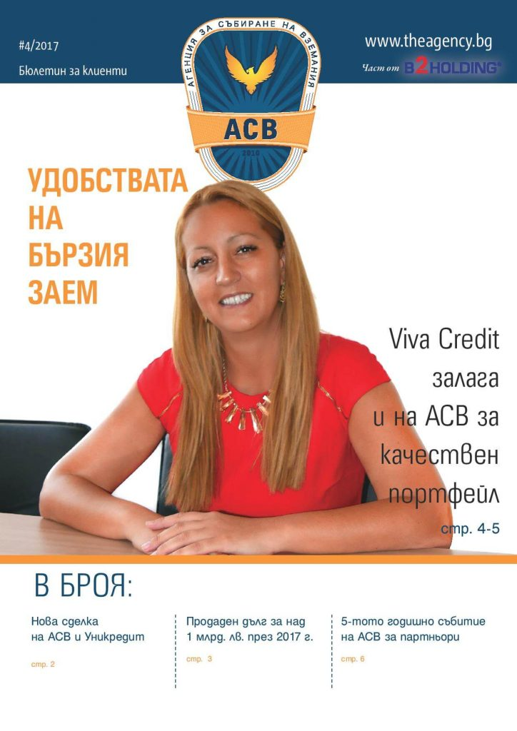 https://theagency.bg/wp-content/uploads/2018/01/DCA_E-Newsletter_4-2017-page-001-724x1024.jpg