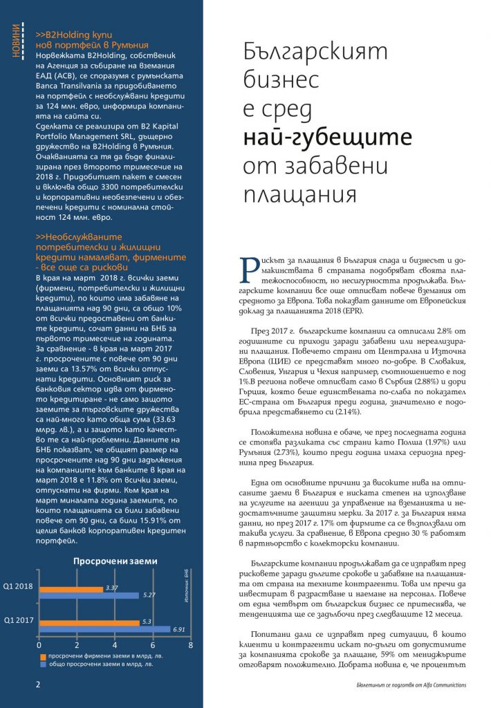 https://theagency.bg/wp-content/uploads/2018/06/Journal_issue-02-2018-3-710x1024.jpg