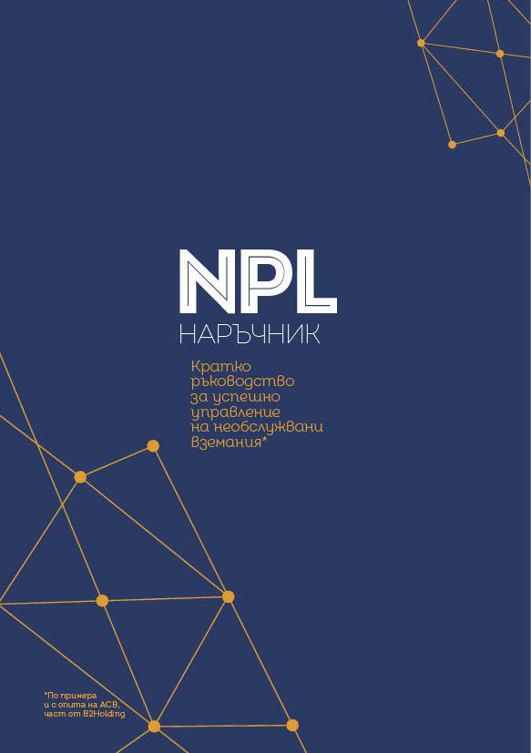 https://theagency.bg/wp-content/uploads/2019/12/NPL-Guide-in-BG-Cover1-3.jpg