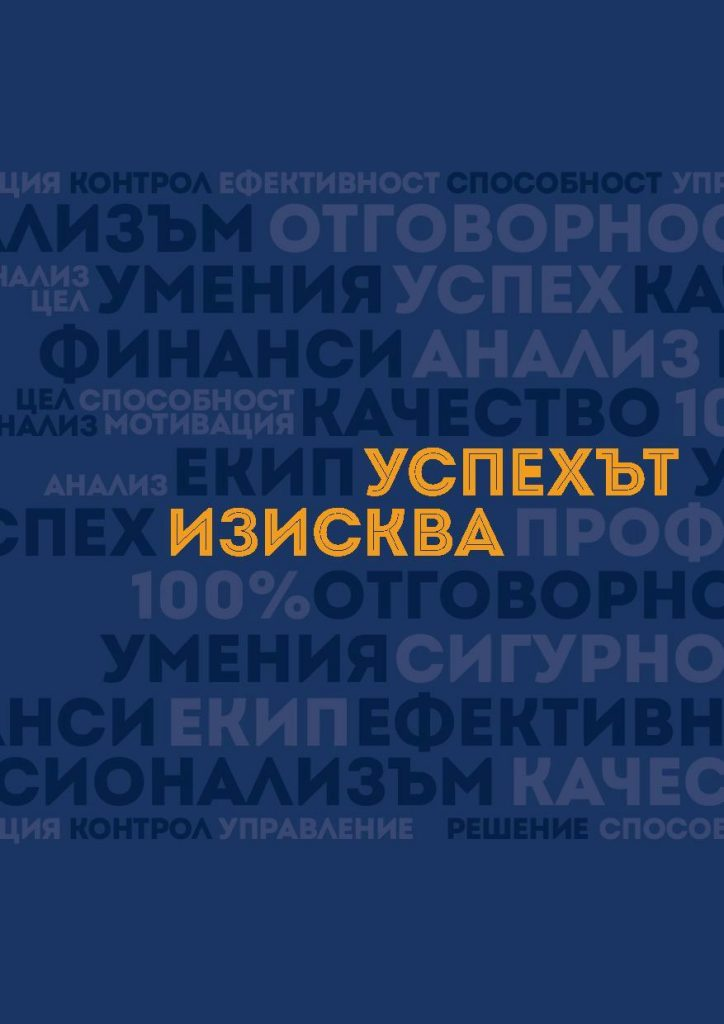 https://theagency.bg/wp-content/uploads/2019/12/NPL-Guide-in-BG-page-01cover1-724x1024.jpg