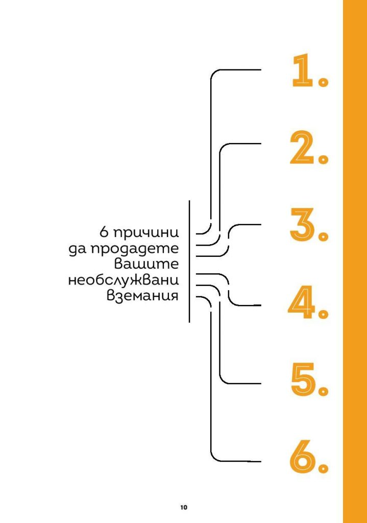 https://theagency.bg/wp-content/uploads/2019/12/NPL-Guide-in-BG-page10-719x1024.jpg