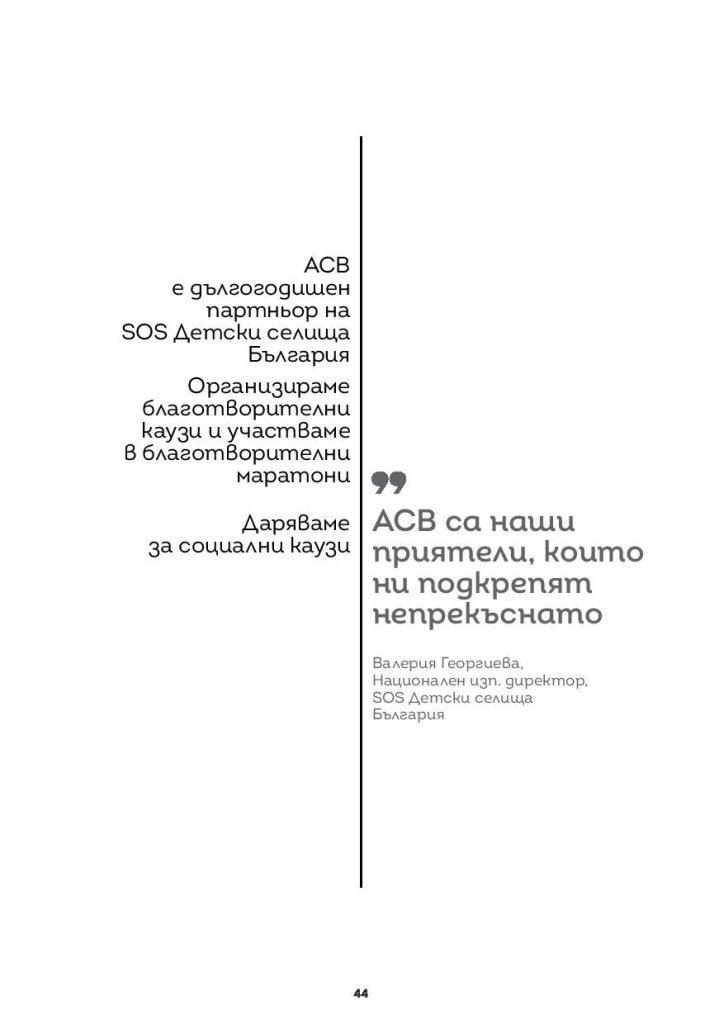 https://theagency.bg/wp-content/uploads/2019/12/NPL-Guide-in-BG-page44-719x1024.jpg
