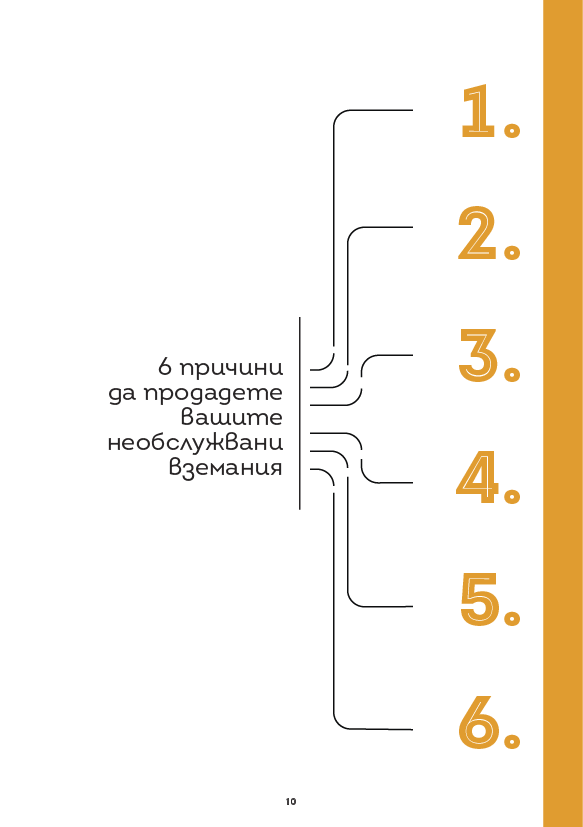 https://theagency.bg/wp-content/uploads/2019/12/dca-npl-book-design-asv-style-print1024_10.png